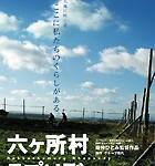rokkasho_DVD_K1[1]