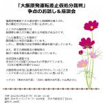茨木大飯裁判